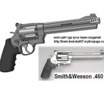 чертеж Чертеж револьвера SMITH WESSON 460 (часть 1)